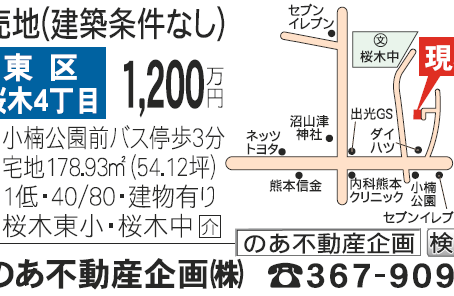 桜木4丁目土地、リビング新聞掲載!