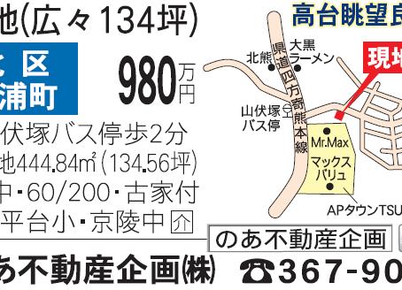 津浦町土地980万円!