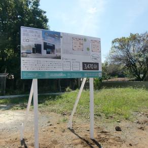 戸島西7丁目、RC+木造のハイブリット住宅、看板設置しました。