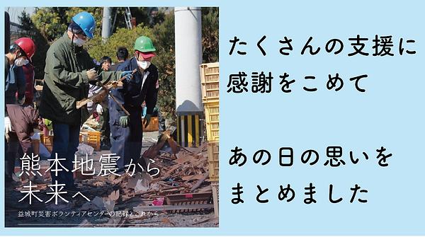 熊本地震から未来へ