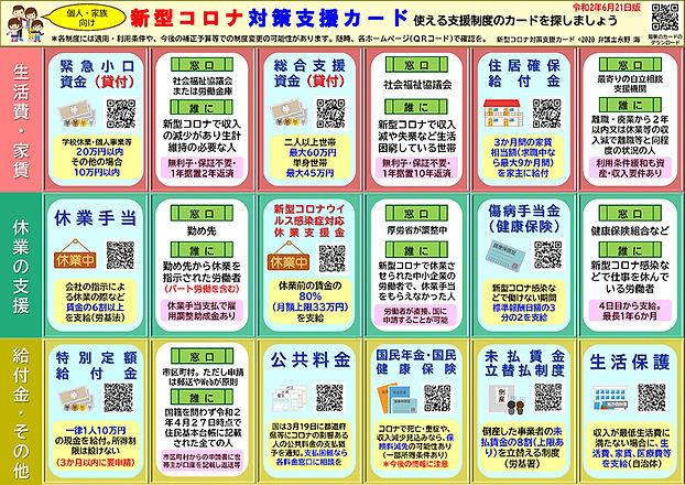jp_p_20200621.jpg