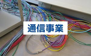通信事業 (1).png