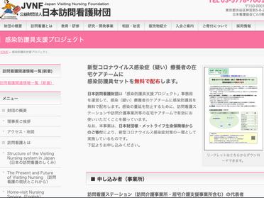 嬉しい知らせ【無償コロナ防護具提供】