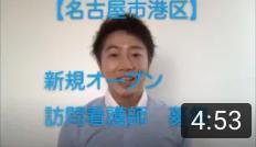 名古屋在住の看護師のあなた、私たちと訪問看護ステーションを作っていきませんか?あなたはこんなことを思っていませんか?