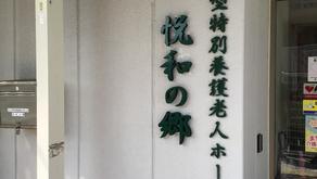 【お知らせ】社会福祉法人 薫会様との提携