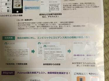 広島情報交換会