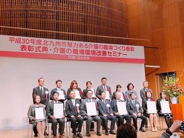 【祝】優秀賞「北九州市魅力ある介護の職場づくり」