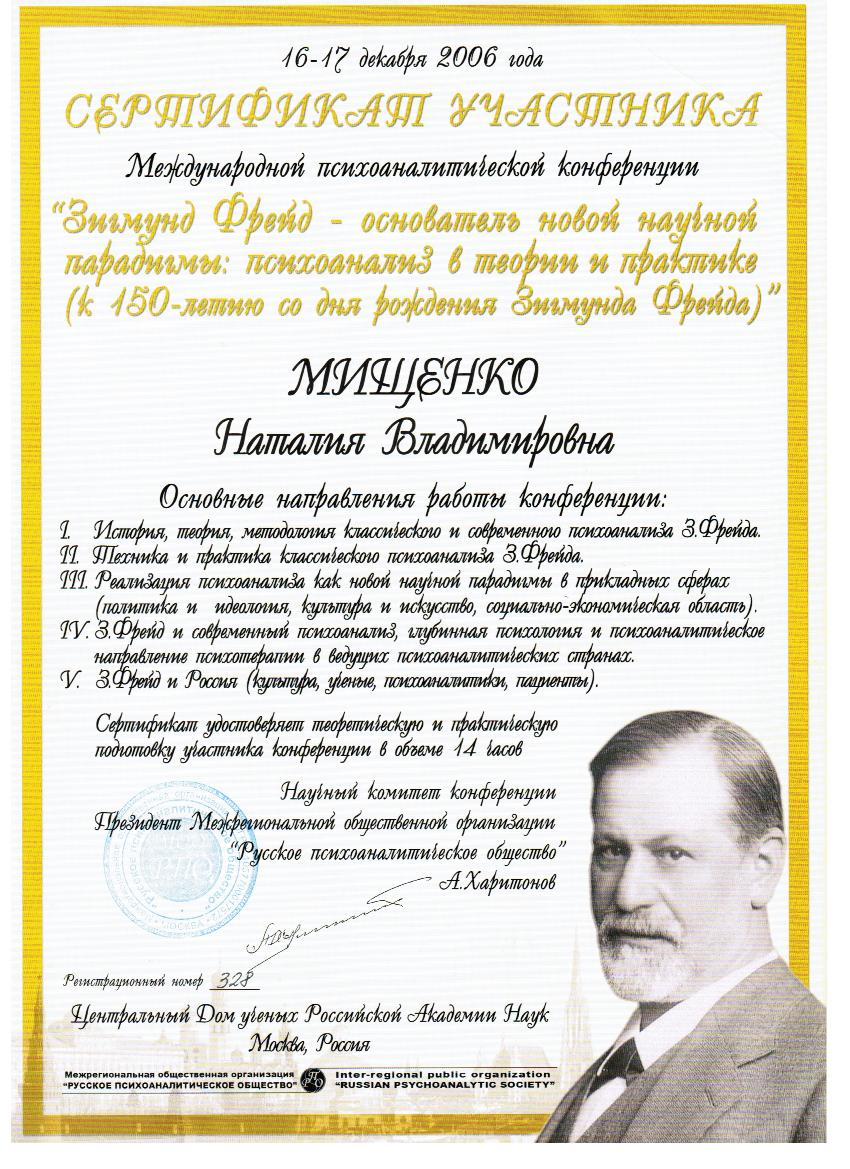 психолог троицк