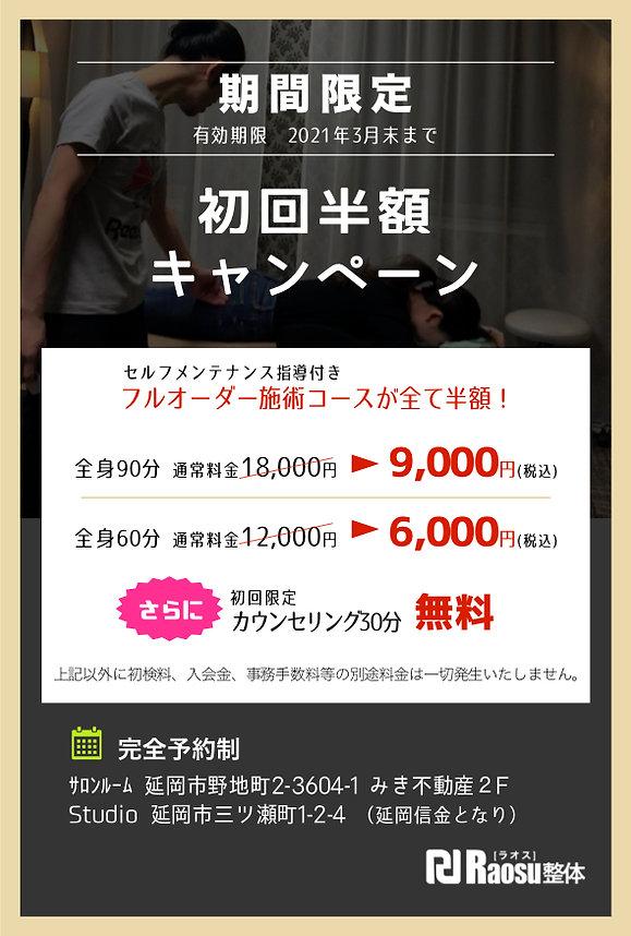 キャンペーン2021.3.jpg