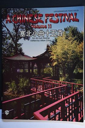 A Chinese Festival Volume 11, 这塞北小曲十好五首