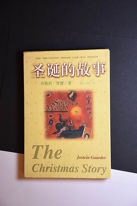圣诞的故事, The Christmas Story - Jostein Gaarder