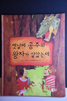 Korean Storybook