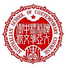 ASCC标准中文学校 .jpg