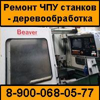 Ремонт деревообрабатывающих станков | Челябинск