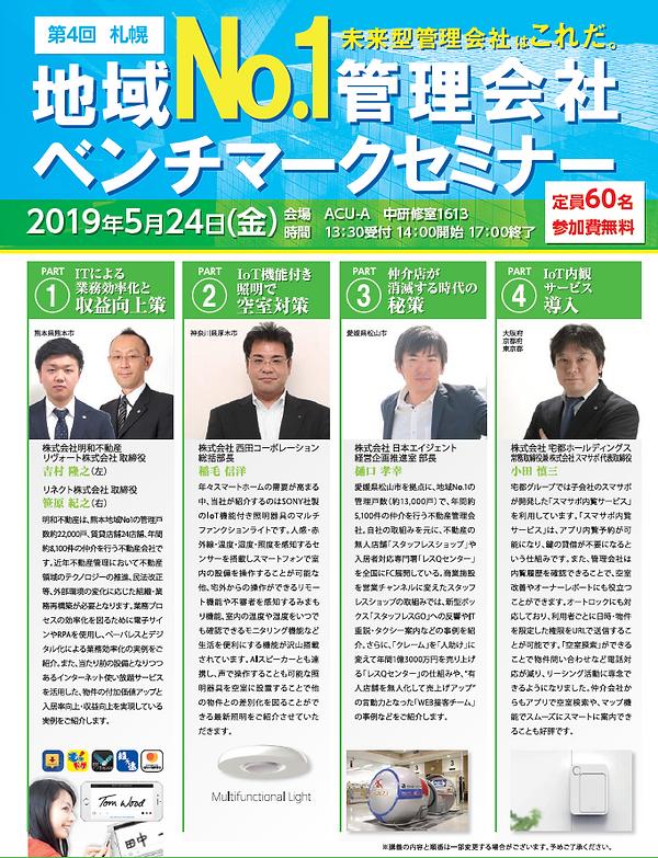 スクリーンショット 2019-04-24 14.33.49.png