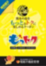もっトク特別版VOL.2表紙.jpg
