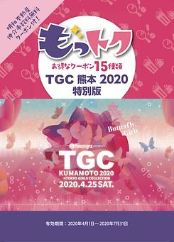 TGC版表紙.png