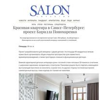 SALON.ru (2020)