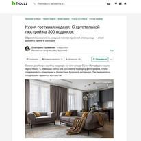 HOUZZ.ru (2021)