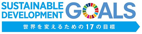 SDGs_ロゴ_背景透過なし.png