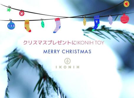 IKONIHクリスマスプレゼントはお早めに