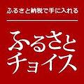 getin_furusatotax_red_125x125.jpg