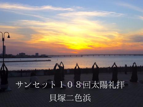 12/28サンセット108回太陽礼拝 (無料)@貝塚二色浜