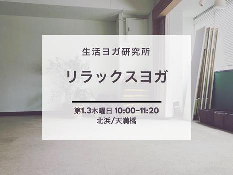 木曜 朝のヨガクラス @生活ヨガ研究所