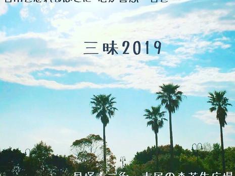 GWヨガイベント 4/29(祝) は 三昧2019へ!