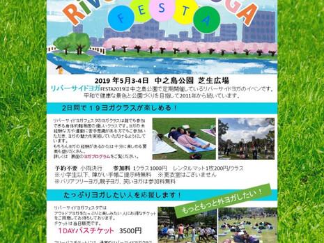 5/3.4 リバーサイドヨガfesta2019春@大阪中之島