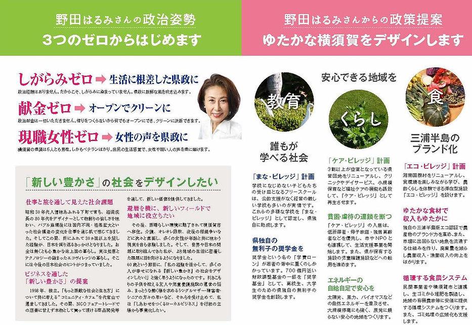 2019.3号外newsletter_ページ_2.jpg