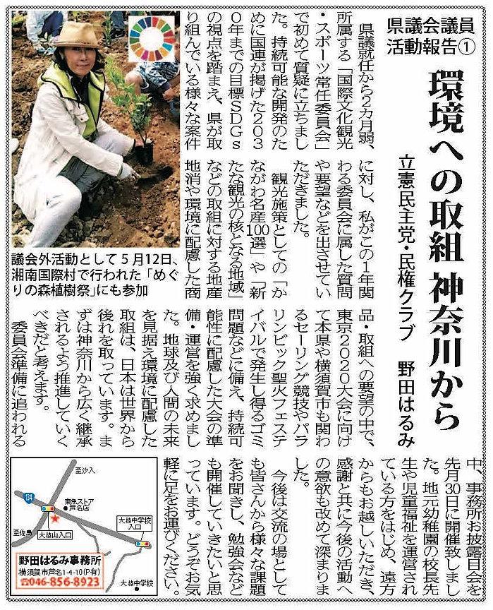 切り取りタウンニュース19.7.jpg