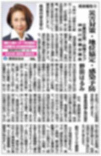 2020.2月タウンニュース.jpg