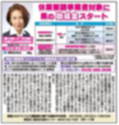 2020.4月タウンニュース.jpg