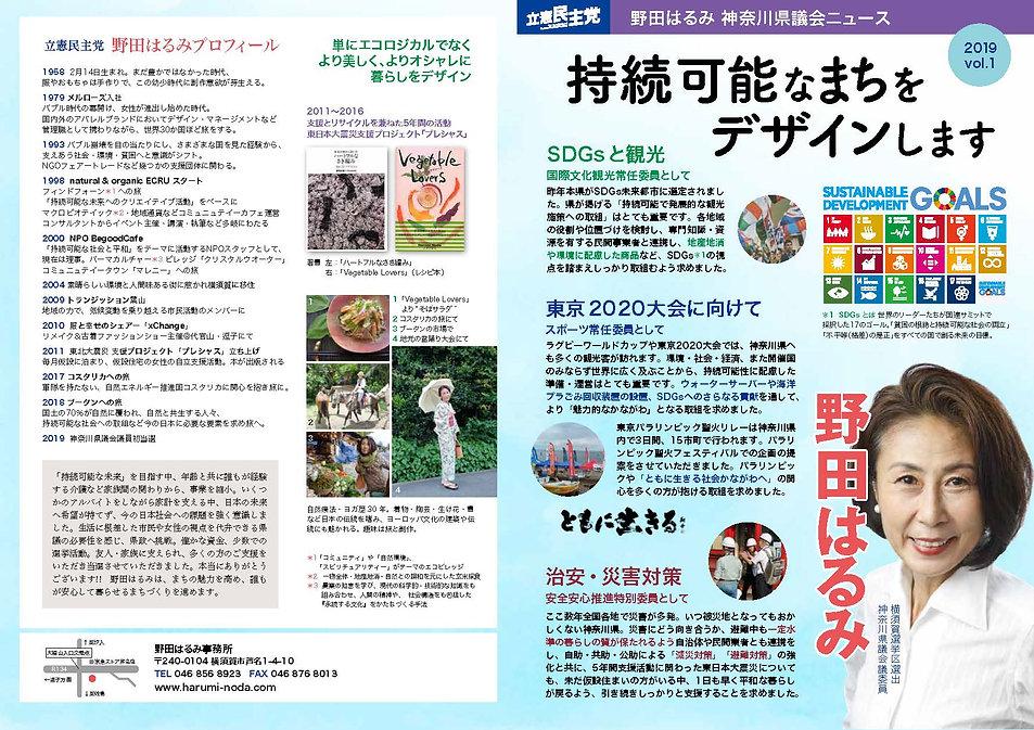 野田はるみnesletter2019.8_ページ_1.jpg