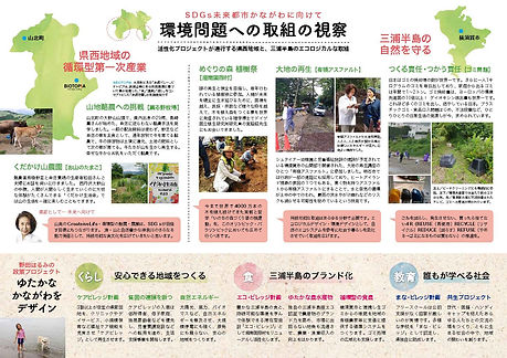 野田はるみnesletter2019.8_ページ_2.jpg