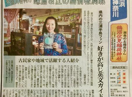 東京新聞でご紹介いただきました
