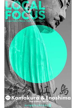 LOCAL_FOCUS_cover_2019_.jpg