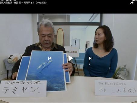 J:COM湘南のTV番組「湘南人図鑑」に出演