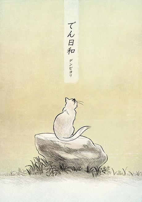 den_hyoushi.jpg