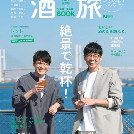 じゃらん酒旅book2021