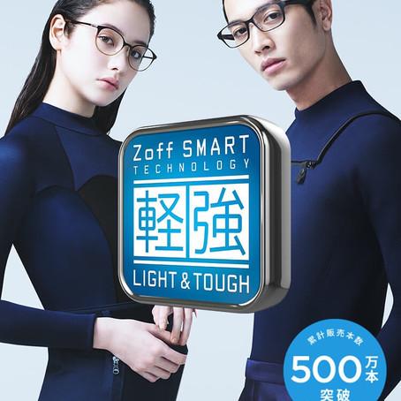 zoff smart ビジュアル