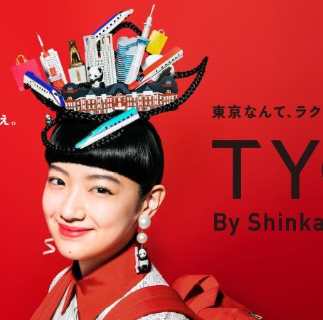 JR東日本 広告