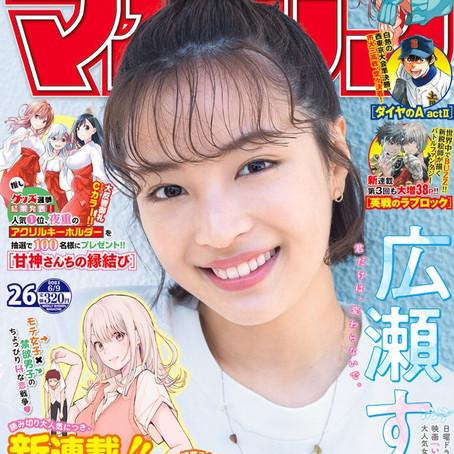 少年マガジン 26号