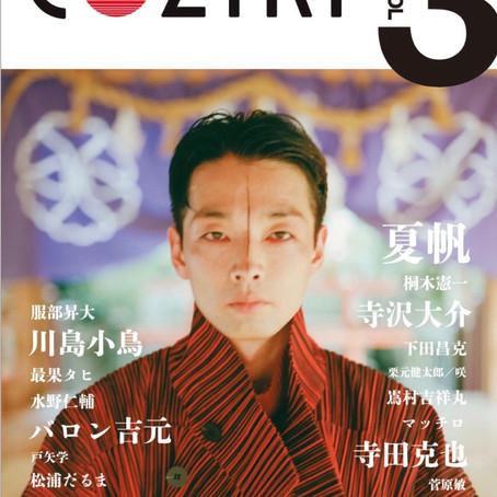 COZIKI vol.3森山未來