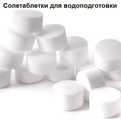 Соль для технического потребления