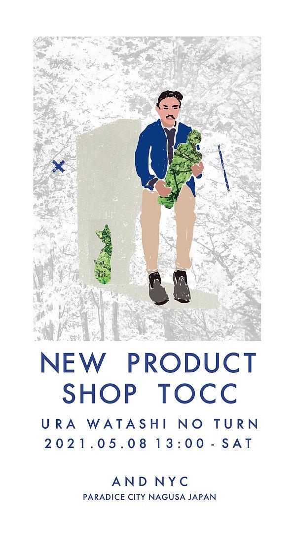 TOCC-URAWATASHINOTURN-omote-2275x4096.jp