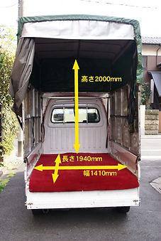 荷台高さ2m