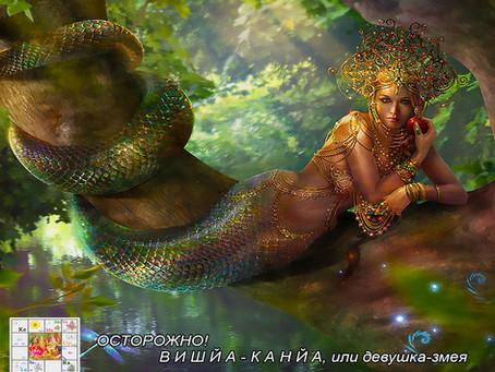 Осторожно! Вишйа-канйа, или девушка-змея