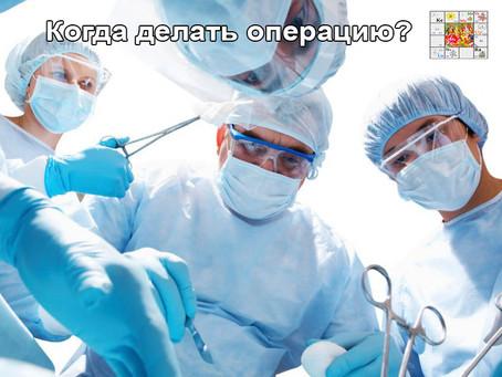Когда делать операцию?